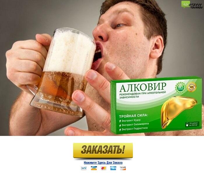 Кодирование от алкоголизма в бердске