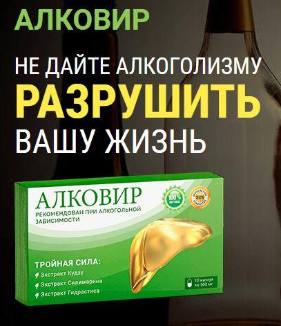 Лечение алкоголизма н новгород